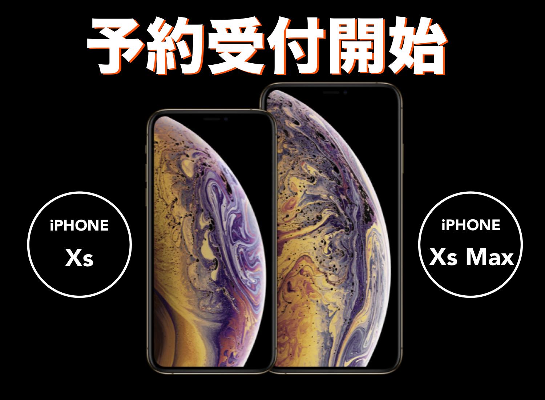 iPhone新機種予約開始!