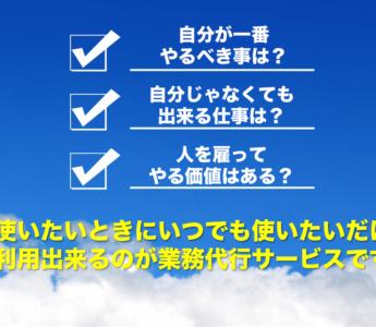 業務代行導入CASE STUDY〜とある士業さん〜