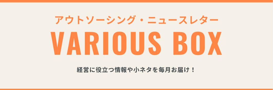 【2020年12月号】VARIOUS BOX