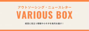 VARIOUS BOX-202011
